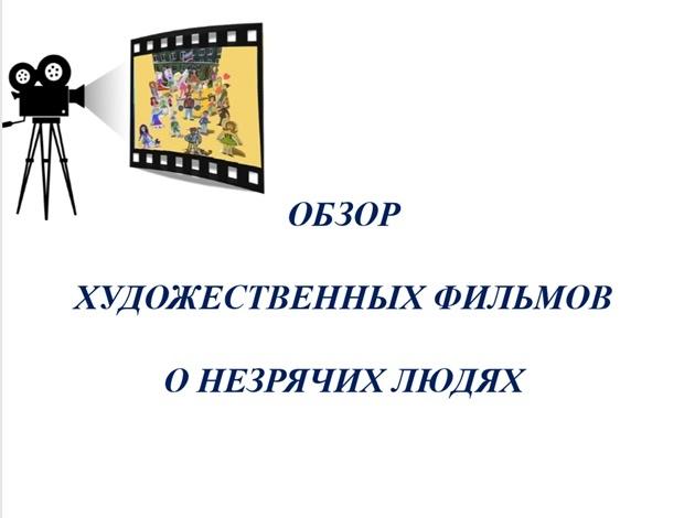обзор фильмов про незрячих.jpg