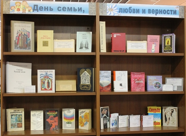 Книжная выставка «День семьи, любви и верности».jpg