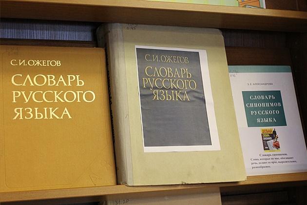 С И Ожегов Человек словарь630.JPG