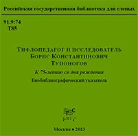 Тифлопедагог и исследователь Борис Константинович Тупоногов