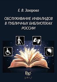 Захарова, Е. В. Обслуживание инвалидов в публичных библиотеках России
