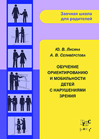 Лисина, Ю. В. Обучение ориентированию и мобильности детей с нарушениями зрения
