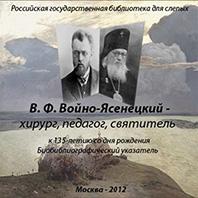 В. Ф. Войно-Ясенецкий — хирург, педагог, святитель