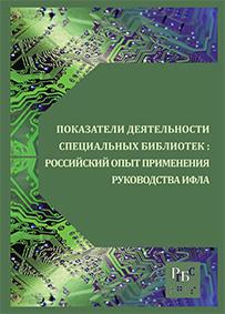 Показатели деятельности специальных библиотек: российский опыт применения руководства ИФЛА