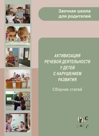 Активизация речевой деятельности у детей с нарушением развития