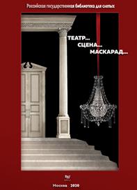 Театр… Сцена… Маскарад…