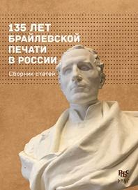 135 лет брайлевской печати в России