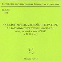 Каталог музыкальной литературы рельефно-точечного шрифта, поступившей в фонд РГБС в 2012 году