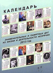 Календарь знаменательных и памятных дат (2012)