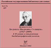 Дефектолог Людмила Ивановна Солнцева (1927–2009)