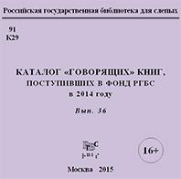 Каталог «говорящих» книг, поступивших в фонд РГБС в 2014 году