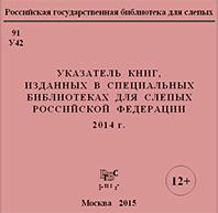 Указатель книг, изданных в специальных библиотеках для слепых Российской Федерации. 2014 г.