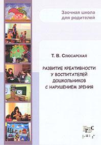 Слюсарская, Т. В. Развитие креативности у воспитателей дошкольников с нарушением зрения