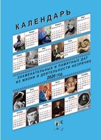 Календарь знаменательных и памятных дат 2020