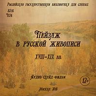Пейзаж в русской живописи (XVIII–XIX вв.)