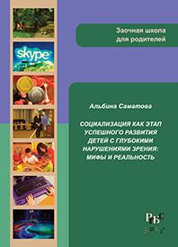 Саматова, А. В. Социализация как этап успешного развития детей с глубокими нарушениями зрения: мифы и реальность
