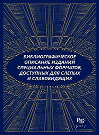 Библиографическое описание изданий специальных форматов, доступных для слепых и слабовидящих