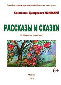 Ушинский, К. Д. Рассказы и сказки (Избранные рассказы)