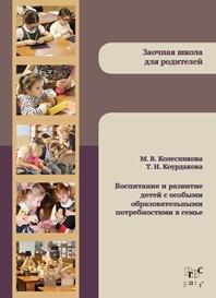 Колесникова, М. В. Воспитание и развитие детей с особыми образовательными потребностями в семье