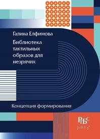 Елфимова, Г. С. Библиотека тактильных образов для незрячих