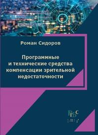 Сидоров, Р. Н.Программные и технические средства компенсации зрительной недостаточности