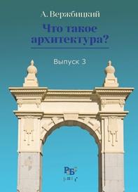 Вержбицкий, А. В. Что такое архитектура?
