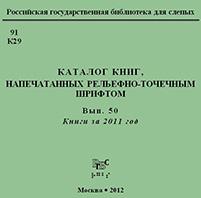 Каталог книг, напечатанных рельефно-точечным шрифтом