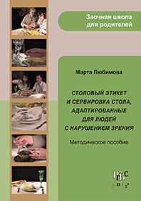 Любимова, М. П. Столовый этикет и сервировка стола, адаптированные для людей с нарушением зрения