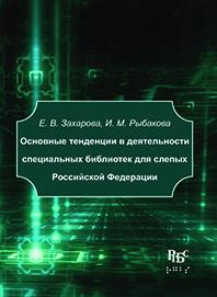 Захарова, Е. В. Основные тенденции в деятельности специальных библиотек для слепых Российской Федерации