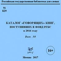 Каталог «говорящих» книг, поступивших в фонд РГБС в 2016 году