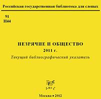 Незрячие и общество. 2011 г.