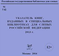 Указатель книг, изданных в СБС РФ. 2013 г.