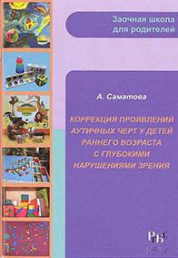 Саматова, А. В. Коррекция проявлений аутичных черт у детей раннего возраста с глубокими нарушениями зрения