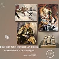 Рыбакова, И. М. Великая Отечественная война в живописи и скульптуре