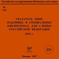 Указатель книг, изданных в специальных библиотеках для слепых Российской Федерации. 2016 г.