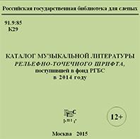 Каталог музыкальной литературы рельефно-точечного шрифта, поступившей в фонд РГБС в 2014 году