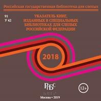 Указатель книг, изданных в специальных библиотеках для слепых Российской Федерации. 2018 г.