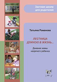 Романова, Т. Ю. Лестница длиною в жизнь…