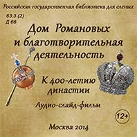 Дом Романовых и благотворительная деятельность
