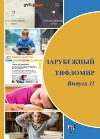 Зарубежный тифломир Выпуск 11