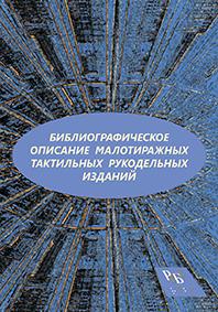 Библиографическое описание малотиражных тактильных рукодельных изданий