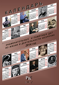 Календарь знаменательных и памятных дат