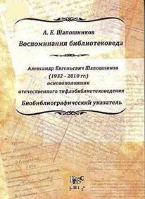 Шапошников, А. Е. Воспоминания библиотековеда
