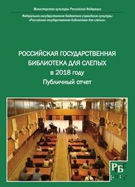 Российская государственная библиотека для слепых в 2018 году