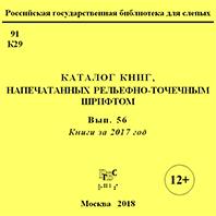 Каталог книг, напечатанных рельефно-точечным шрифтом 2017 г.