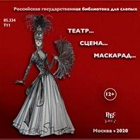 Киреева Л. Н. Театр… Сцена… Маскарад…