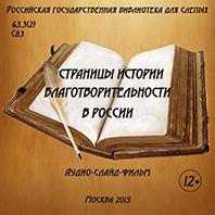 Страницы истории благотворительности в России