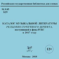 Каталог музыкальной литературы рельефно-точечного шрифта, поступившей в фонд РГБС в 2017 году