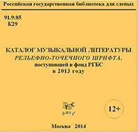 Каталог музыкальной литературы РТШ, поступившей в фонд РГБС в 2013 году