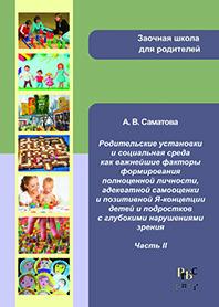 Саматова, А. В. Родительские установки и социальная среда как важнейшие факторы формирования полноценной личности, адекватной самооценки и позитивной Я-концепции детей и подростков с глубокими нарушениями зрения